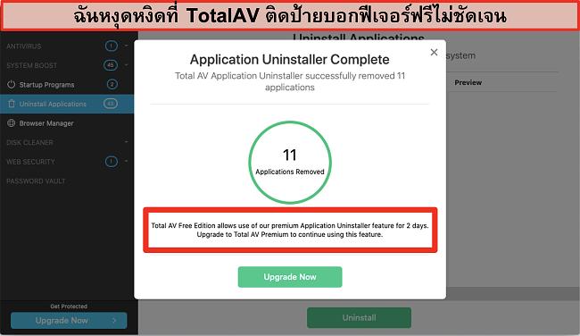 ภาพหน้าจอของ TotalAV Application Uninstaller พยายามเพิ่มยอดขาย
