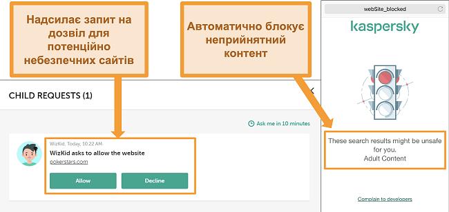 Знімки екрана програми Касперського, що блокує доступ до небезпечних сайтів.