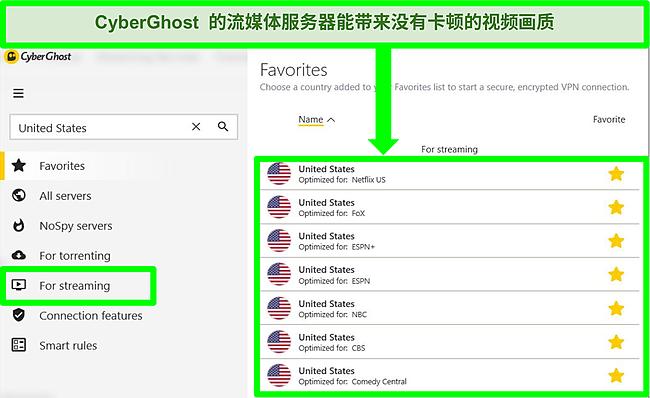 Cyber Ghost的专业流服务器菜单屏幕截图
