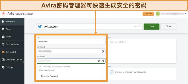 在Mac上运行的Avira Password Manager的屏幕截图