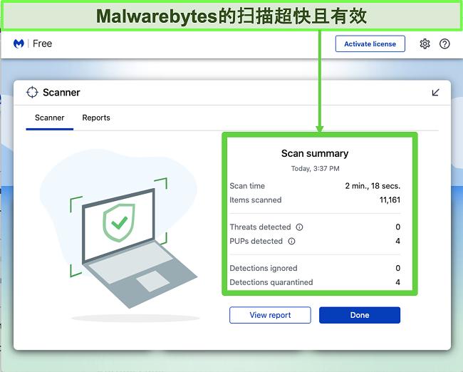 Malwarebytes在Mac上执行威胁扫描的屏幕截图