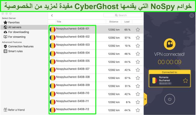 لقطة شاشة تعرض واجهة CyberGhost VPN خوادم NoSpy الخاصة بها