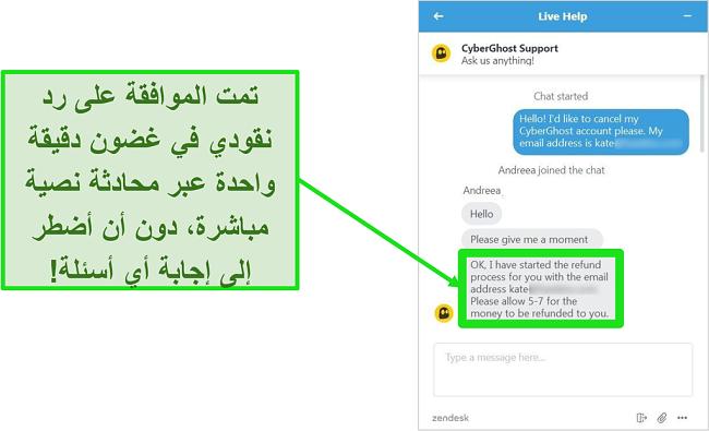 لقطة شاشة لمستخدم يطلب بنجاح استرداد الأموال من CyberGhost عبر الدردشة المباشرة مع ضمان استرداد الأموال لمدة 30 يومًا