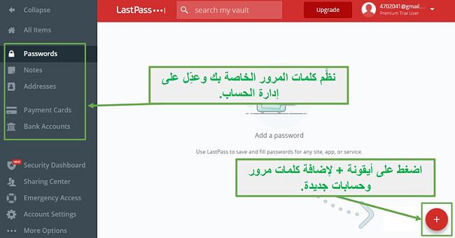واجهة LastPass