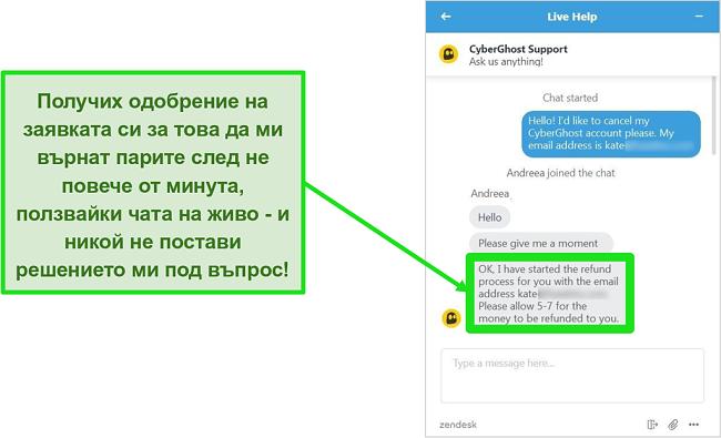 Екранна снимка на потребител, който успешно иска възстановяване от CyberGhost чрез чат на живо с 30-дневна гаранция за връщане на парите