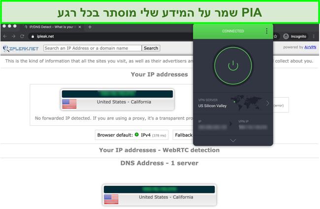 צילום מסך המציג PIA עברו בדיקות דליפה של IP, DNS ו- WebRTC