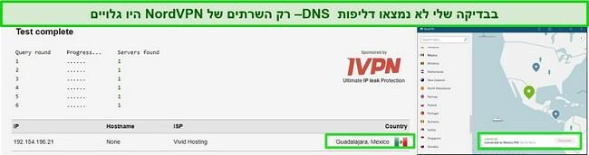 המדהים ביותר שלא מציג דליפות במהלך בדיקת דליפות DNS בשרת NordVPN במקסיקו