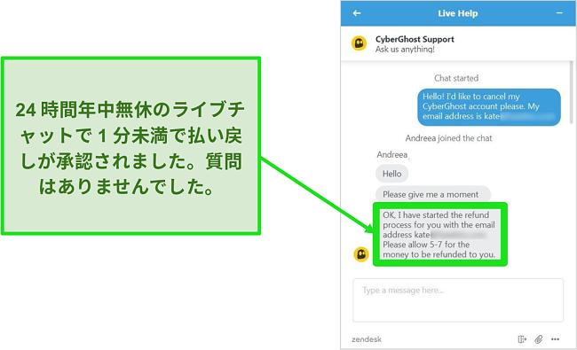 30 日間の返金保証付きのライブ チャットで CyberGhost からの返金を正常にリクエストしたユーザーのスクリーンショット