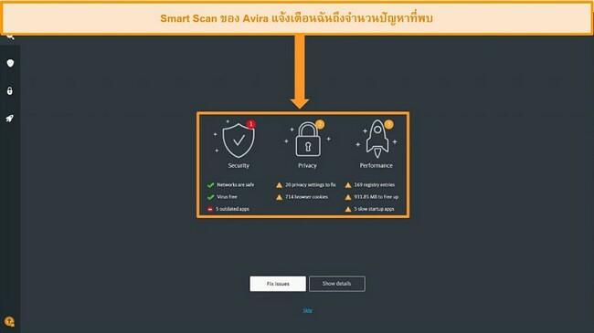 สกรีนช็อตของหน้าผลการสแกน Avira Antivirus Smart Scan