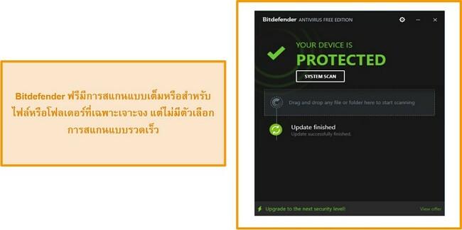 ภาพหน้าจอของแดชบอร์ดป้องกันไวรัส Bitdefender ฟรี