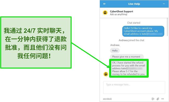 用户通过实时聊天成功向 CyberGhost 申请退款并提供 30 天退款保证的屏幕截图
