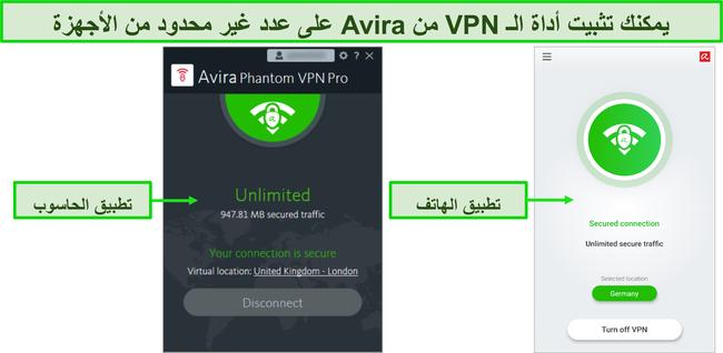 لقطة شاشة لتطبيقات سطح المكتب والأجهزة المحمولة Avira Phantom VPN.