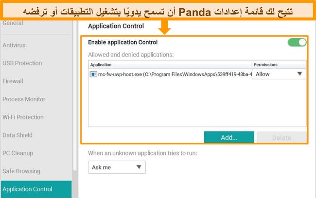 لقطة شاشة لقائمة تكوين التحكم في تطبيق Panda.