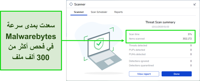لقطة شاشة لنتائج Malwarebytes Threat Scan.