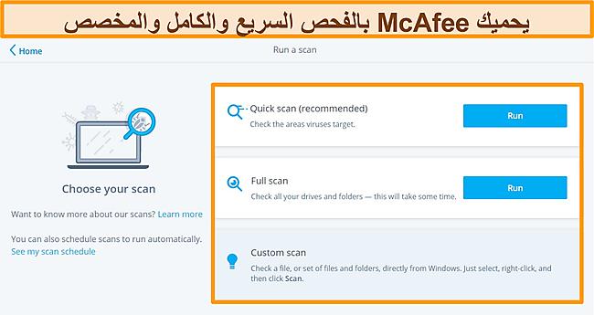لقطة شاشة لتطبيق McAfee antivirus مع خيارات فحص سريعة وكاملة ومخصصة.