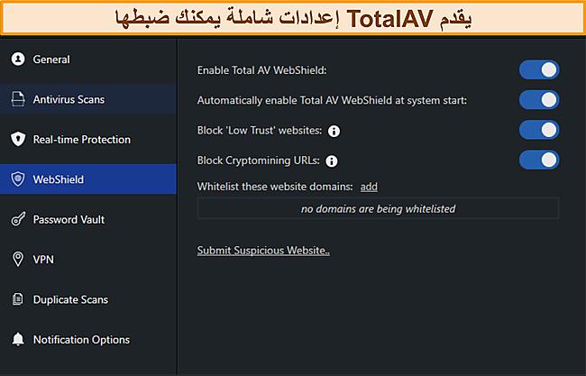 لقطة شاشة لقائمة إعدادات TotalAvs.