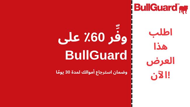 كوبون BullGuard Antivirus بخصم 60٪ وضمان استرداد الأموال لمدة 30 يومًا