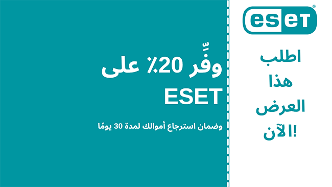 قسيمة ESET Antivirus بخصم 20٪ وضمان استرداد الأموال لمدة 30 يومًا