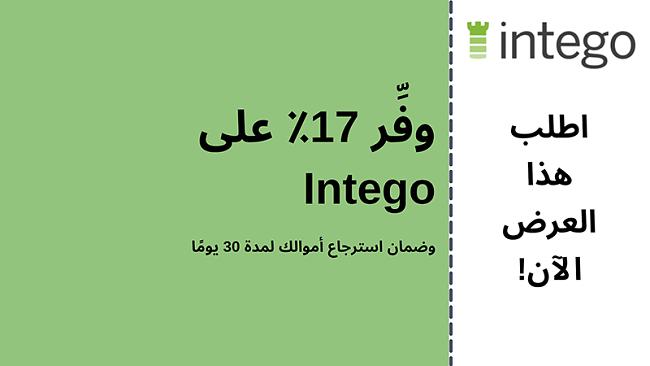 قسيمة Intego Antivirus بخصم 17٪ وضمان 30 يومًا لاسترداد الأموال