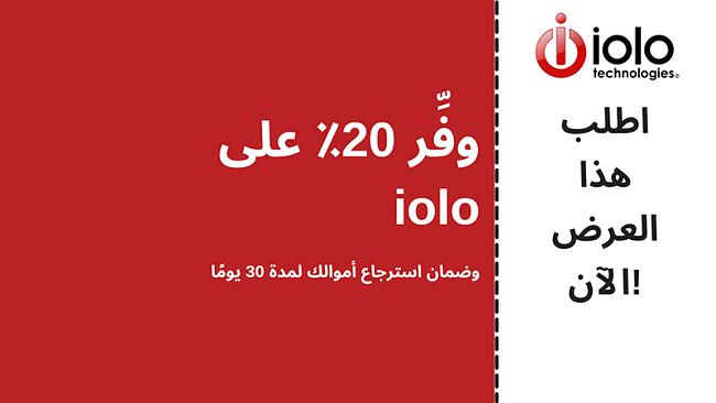 كوبون iolo antivirus مع خصم يصل إلى 20٪ على جميع الخطط وضمان استرداد الأموال لمدة 30 يومًا