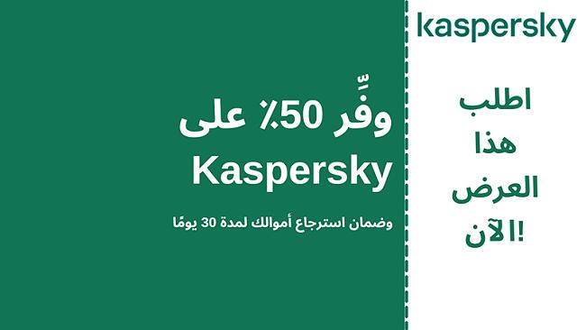 قسيمة Kaspersky Antivirus بخصم 50٪ وضمان استرداد الأموال لمدة 30 يومًا