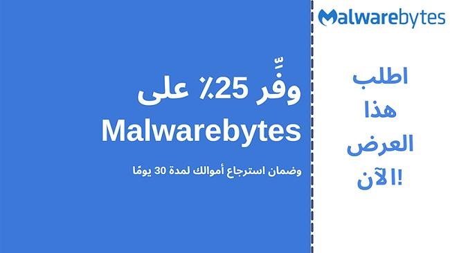 قسيمة مكافحة الفيروسات Malwarebytes بخصم 25٪ وضمان استرداد الأموال لمدة 30 يومًا