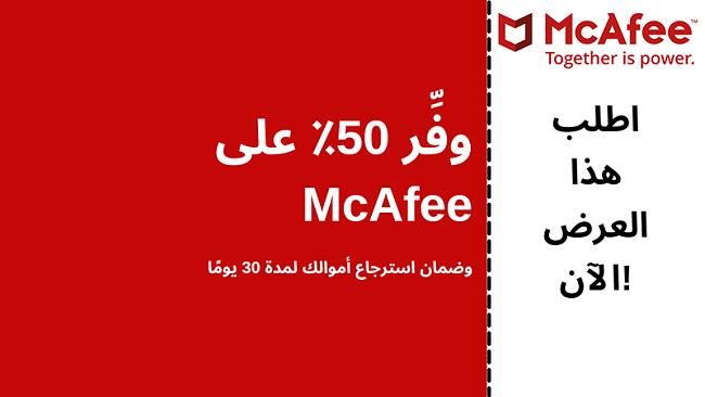 قسيمة McAfee antivirus بخصم يصل إلى 50٪ مع ضمان استرداد الأموال لمدة 30 يومًا
