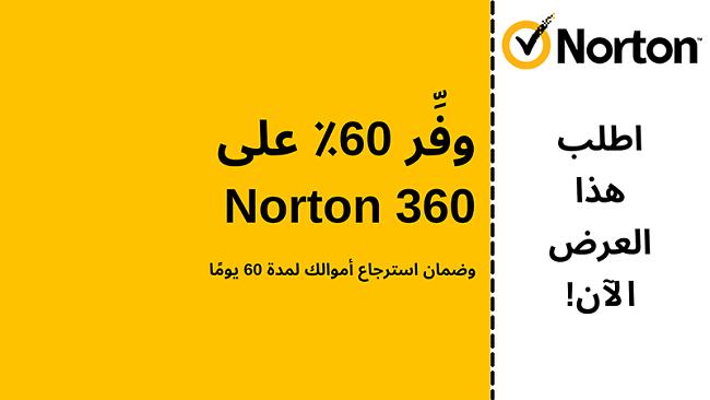 قسيمة Norton 360 Antivirus بخصم 60٪ مع ضمان استرداد الأموال لمدة 60 يومًا