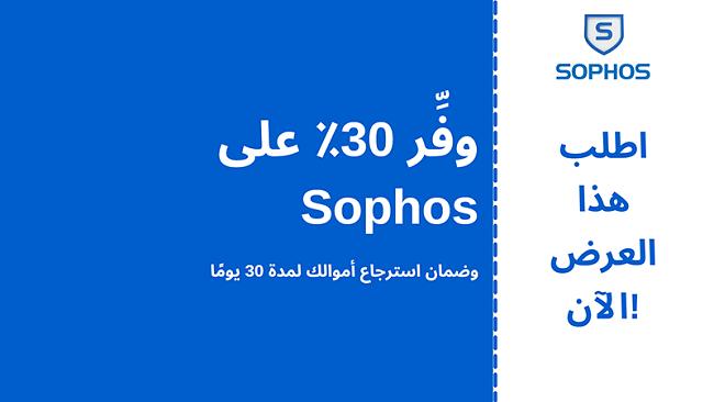 قسيمة Sophos Antivirus بخصم 30٪ وضمان استرداد الأموال لمدة 30 يومًا