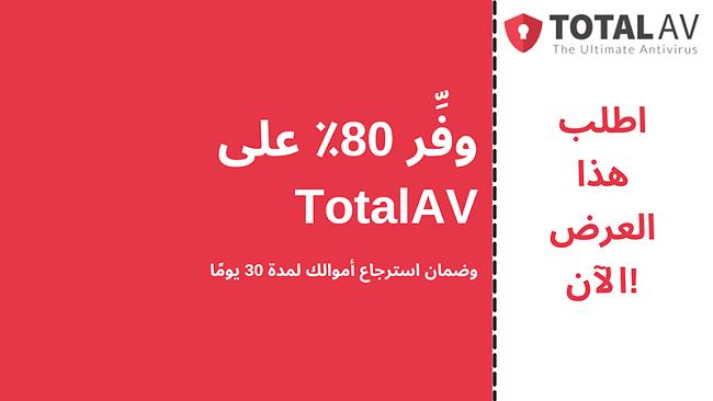 كوبون TotalAV لمكافحة الفيروسات بخصم يصل إلى 80٪ وضمان استرداد الأموال لمدة 30 يومًا