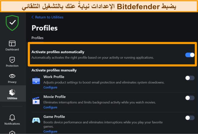 لقطة شاشة لإعداد ملفات تعريف Bitdefender مع تمييز التنشيط التلقائي.