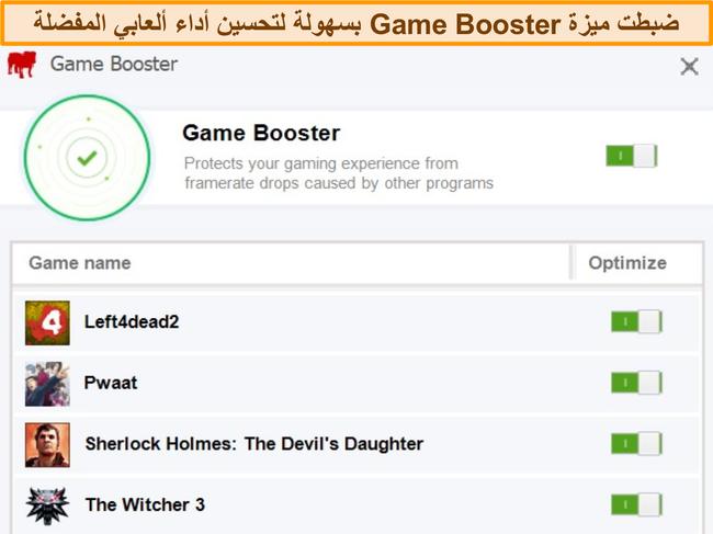 لقطة شاشة لخيارات تكوين Game Booster في BullGuard.