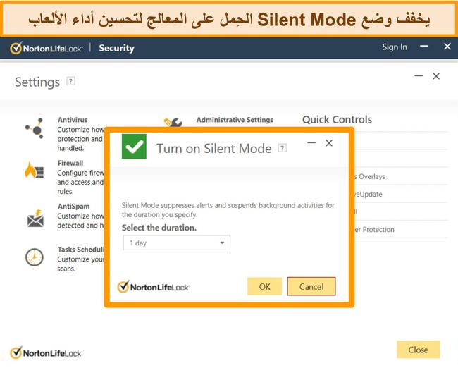 لقطة شاشة لوضع Norton Silent Mode قيد التشغيل.