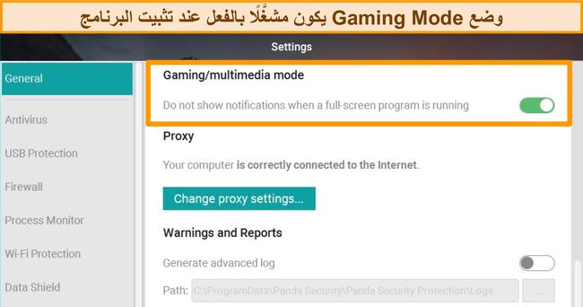 لقطة شاشة لموقع وضع ألعاب Panda في الإعدادات العامة.