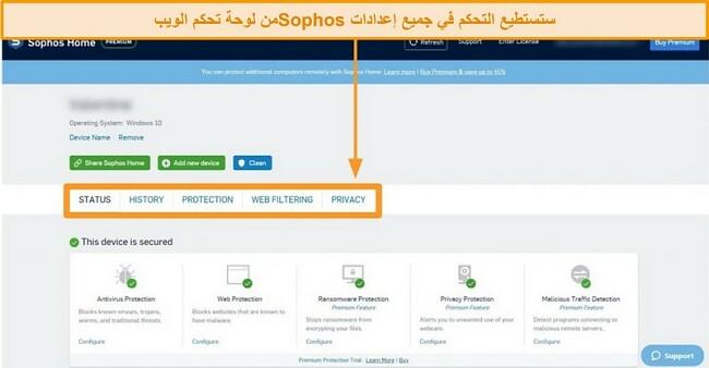 لقطة شاشة للوحة معلومات Sophos المستندة إلى الويب