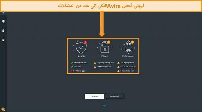 لقطة شاشة لصفحة نتائج Avira Antivirus Smart Scan.