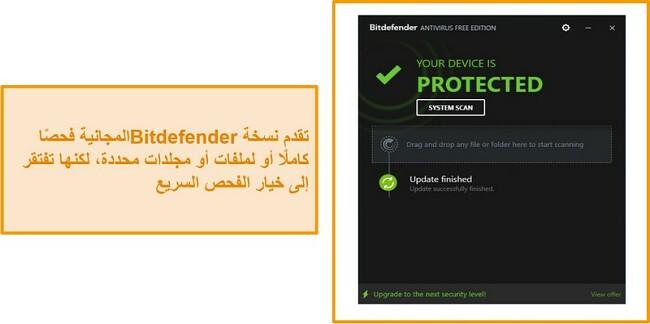 لقطة شاشة للوحة القيادة المجانية لمكافحة الفيروسات من Bitdefender.