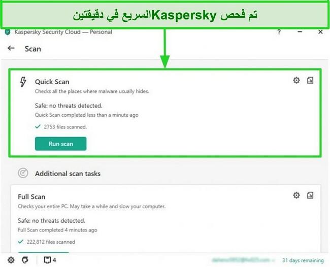 لقطة شاشة لشاشة نتيجة الفحص السريع لتطبيق Kaspersky Antivirus لسطح المكتب.