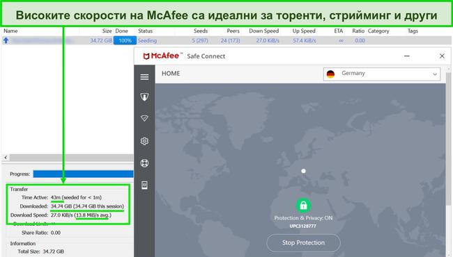 Екранна снимка на McAfee VPN, свързана с немски сървър при изтегляне на 35GB торент файл.