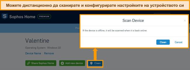 Екранна снимка на таблото за управление на антивирусна програма Sophos с подчертано дистанционно сканиране