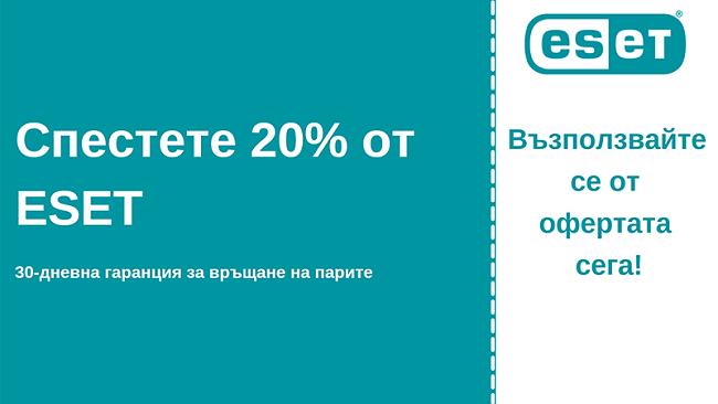 ESET антивирусен купон с 20% отстъпка и 30-дневна гаранция за връщане на парите