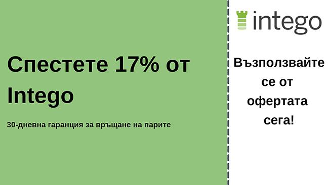 Антивирусен талон Intego със 17% отстъпка и 30-дневна гаранция за връщане на парите