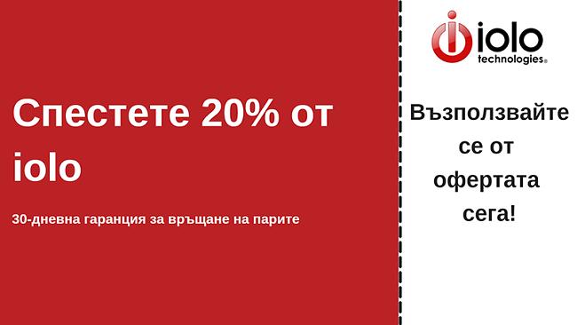 iolo антивирусен купон с до 20% отстъпка от всички планове и 30-дневна гаранция за връщане на парите