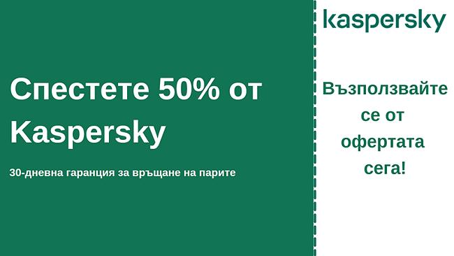 Антивирусен талон на Kaspersky с 50% отстъпка и 30-дневна гаранция за връщане на парите