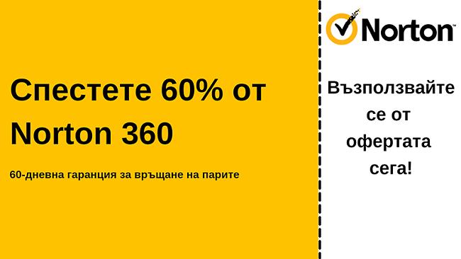 Антивирусен талон Norton 360 за 60% отстъпка с 60-дневна гаранция за връщане на парите