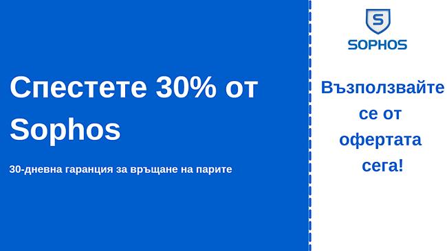 Антивирусен талон Sophos с 30% отстъпка и 30-дневна гаранция за връщане на парите