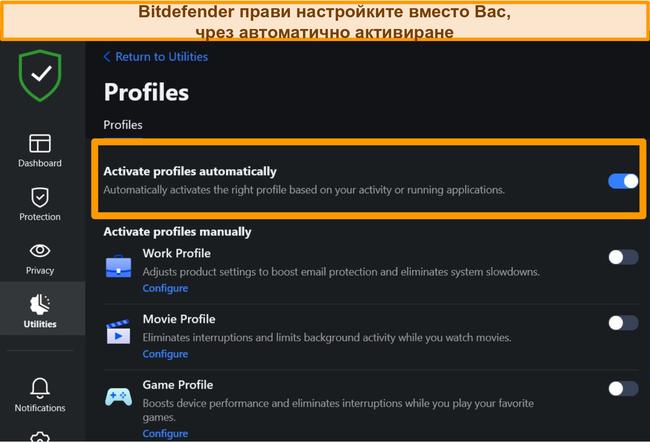 Екранна снимка на настройката Профили на Bitdefender с подчертано автоматично активиране.