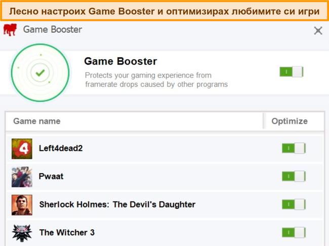 Екранна снимка на опциите за конфигуриране на Game Booster на BullGuard.