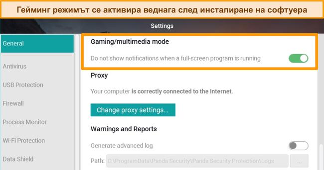 Екранна снимка на местоположението на режима за игри на Panda в Общи настройки.