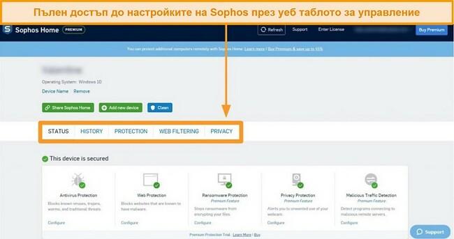 Екранна снимка на уеб базираното табло на Sophos